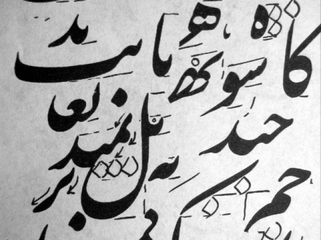 So what if Urdu newspapers use English words? – The Express