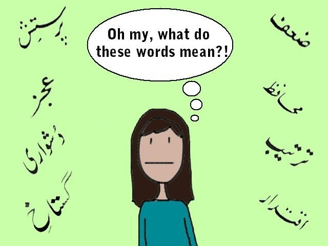 How i learnt i cant speak urdu is not cool the express tribune blog how i learnt i cant speak urdu is not cool solutioingenieria Images