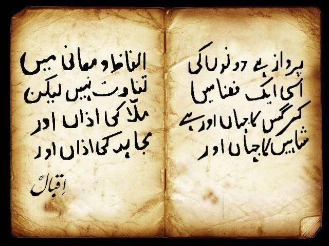 Abay Yaar Who Betrayed Urdu The Express Tribune Blog